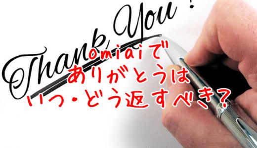omiaiで「ありがとう」の返信はすぐしよう!