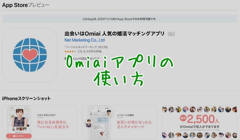Omiaiアプリの使い方について