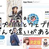 omiaiアプリ・ウェブ比較 違いについて