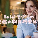 Omiaiアプリ女性の利用料金と使い方