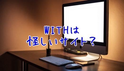 マッチングアプリ「WITH」って怪しい?変な人はいない?