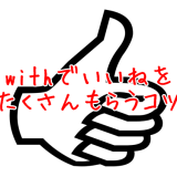 withのいいねを徹底解説