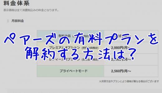 ペアーズ有料プランの解約方法を解説!