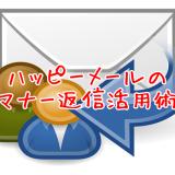 ハッピーメール定型文の活用