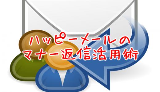 ハッピーメール 定型文(マナー返信)の活用方法