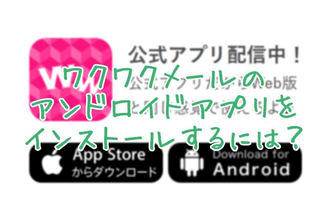 ワクワクメールアンドロイドアプリのインストール