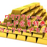 ワクワクメールのゴールド会員