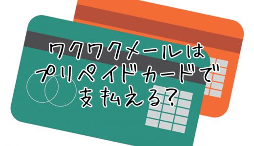 ワクワクメールでプリペイドカード課金はできる?メリットは?
