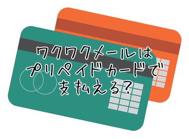 ワクワクメールはプリペイドカードが使える?