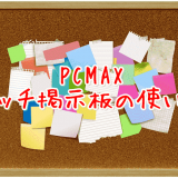 PCMAX「エッチ掲示板」の使い方