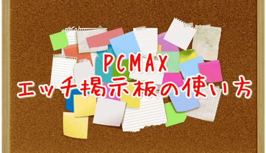 PCMAXの「エッチ写真掲示板」とは?使い方は?