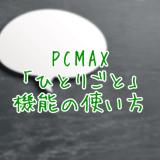 PCMAX「ひとりごと」の使い方