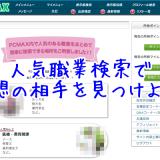 PCMAXの人気職業検索