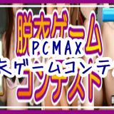 PCMAX「脱衣ゲームコンテスト」