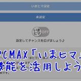 PCMAXの「いまヒマ」機能