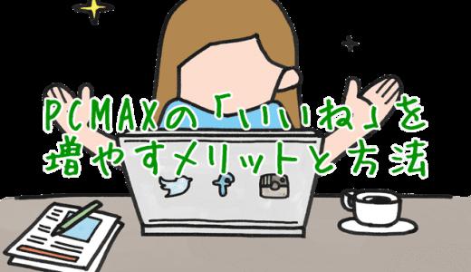 PCMAXの「いいね総数」を増やすと何がいい?増やし方は?