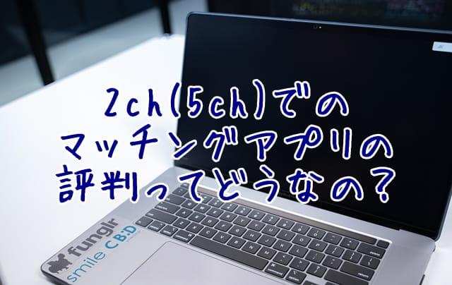 マッチングアプリの2ch(5ch)の評判