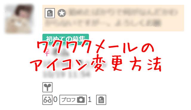 ワクワウメールのアイコン変更